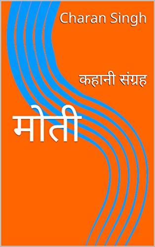 Moti: Kahani sangrah (Hindi Edition)