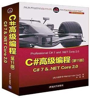 C#高级编程(第11版)  C# 7 & .NET Core 2.0
