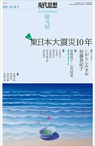 現代思想 2021年3月号 特集=東日本大震災10年 -3・11が問いかけるもの-