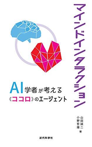 マインドインタラクション―AI学者が考える≪ココロ≫のエージェント―