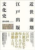 近世前期江戸出版文化史