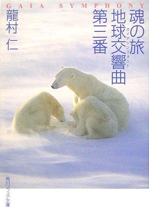 魂の旅 地球交響曲第三番 (角川ソフィア文庫)の詳細を見る
