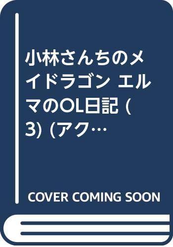 小林さんちのメイドラゴン エルマのOL日記 (3) (アクションコミックス)