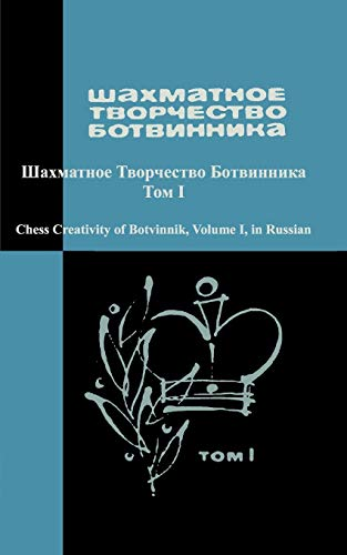 Chess Creativity of Botvinnik Vol. 1