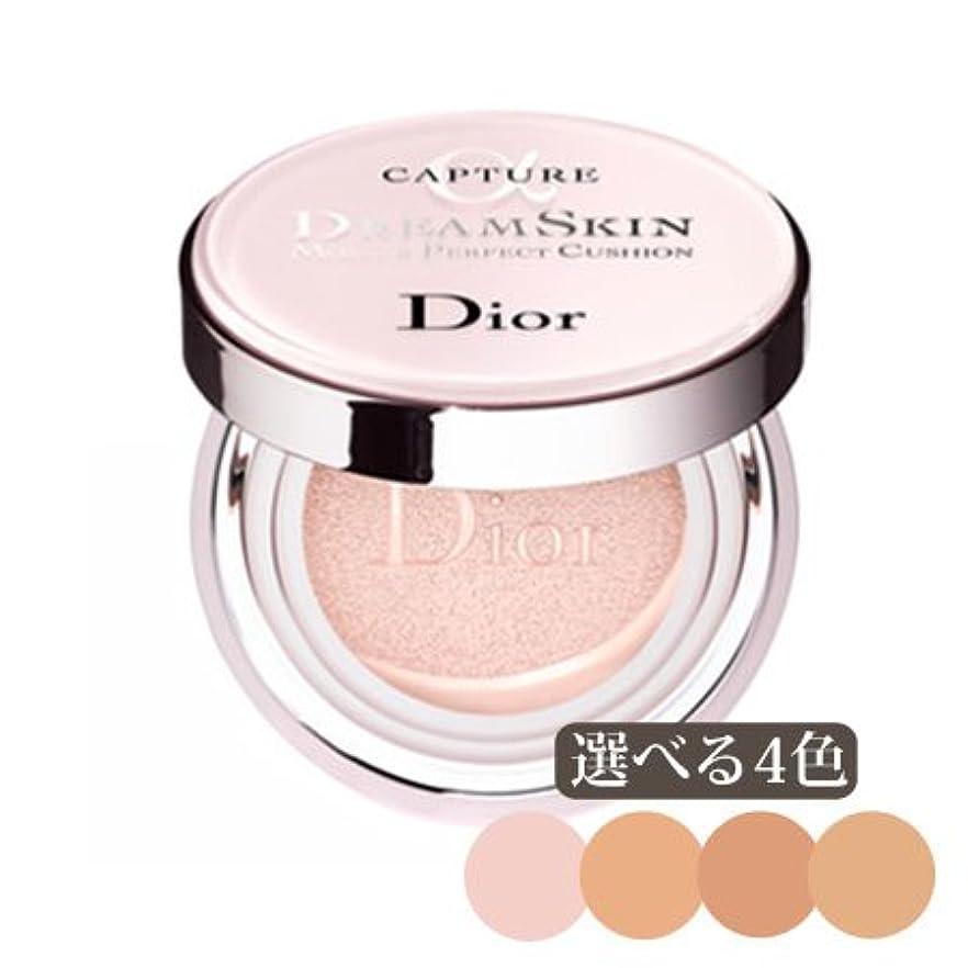 泥だらけエレガントディスクディオール カプチュール ドリームスキン モイスト クッション 選べる4色 -Dior- 010