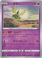 ポケモンカードゲーム PK-S4a-074 シンボラー(キラ)
