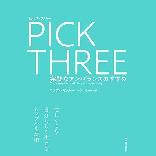 『ピック・スリー : 完璧なアンバランスのすすめ』のカバーアート