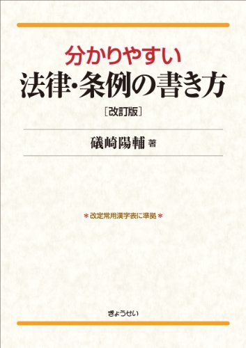 分かりやすい法律・条例の書き方 改訂版