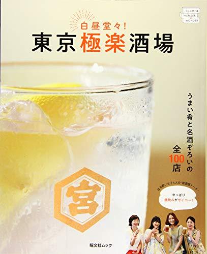 東京極楽酒場 (昭文社ムック)