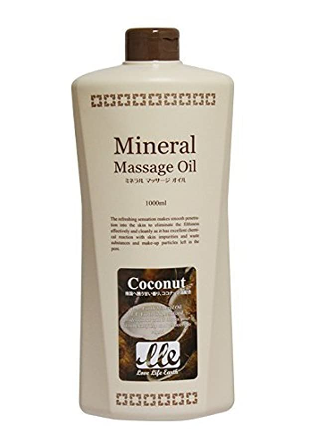 皿クロスチャーミングLLE 業務用 ミネラル マッサージオイル [香り5種] (ボディ用) ココナッツ1L