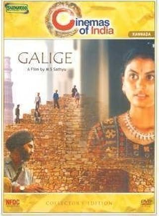Galige a Film By M S Sathyu ( Kannada )