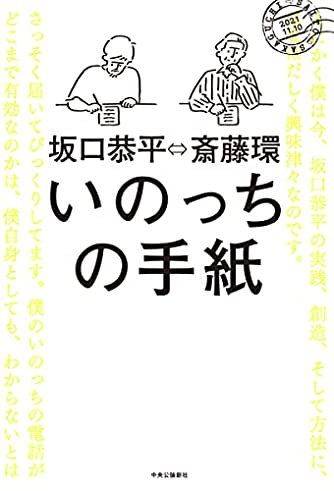 いのっちの手紙 (単行本)