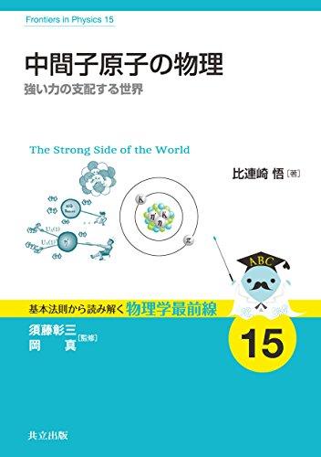 中間子原子の物理: 強い力の支配する世界 (基本法則から読み解く物理学最前線)の詳細を見る