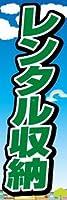 のぼり旗スタジオ のぼり旗 レンタル収納003 通常サイズH1800mm×W600mm