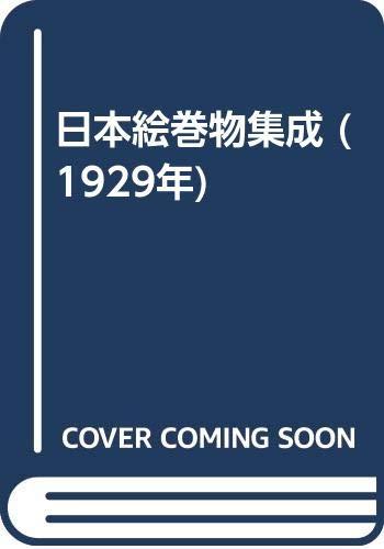 日本絵巻物集成 (1929年)の詳細を見る