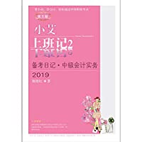 Iverson work note 2 (pro forma diary Intermediate Accounting Practice 5th edition 2019)(Chinese Edition)