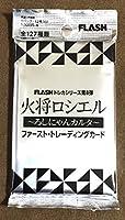 火将ロシエル ろしにゃんカルタ ヒッツ ファーストトレーディングカード FRASHトレカシリーズ第8弾 10パック
