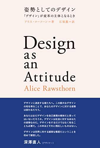 姿勢としてのデザイン 「デザイン」が変革の主体となるとき