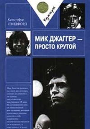 Mick Jagger: Primitive Cool / Mik Dzhagger - prosto krutoy (In Russian)