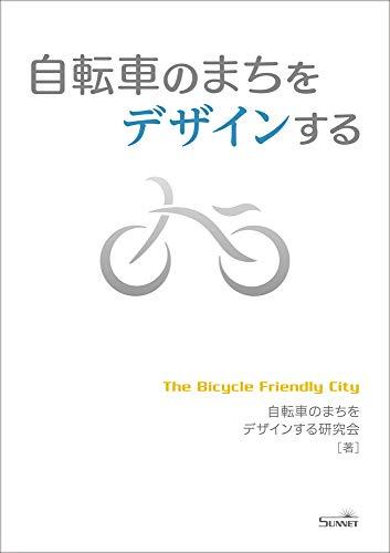 自転車のまちをデザインする