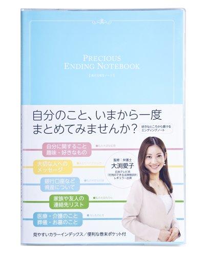ナカバヤシ プレシャス エンディングノート ~私の大切なノート~ ブルー HBR-B502B