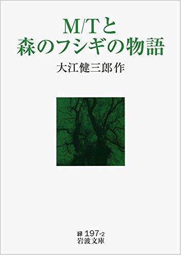 M/Tと森のフシギの物語 (岩波文庫)