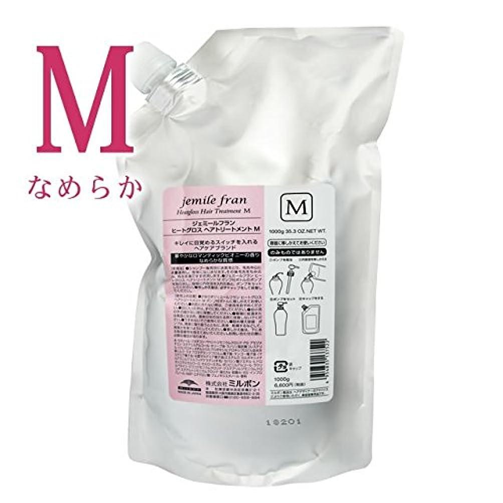 ピケこっそり気分が悪いミルボン|ジェミールフラン ヒートグロス トリートメントM 1000g (詰替用)