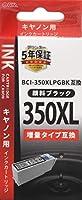 キヤノン BCI-350XLPGBK互換(顔料ブラック×1) 01-4158 INK-C350XLB-BK