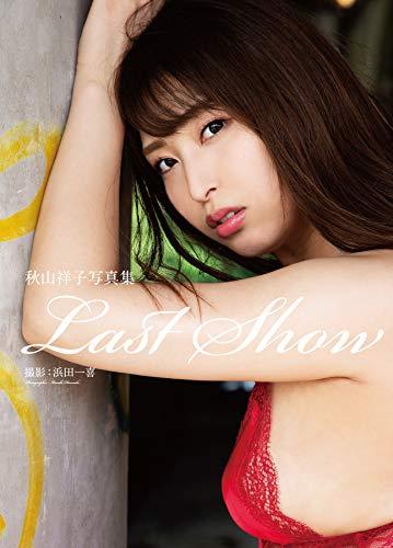 秋山祥子写真集 Last Show