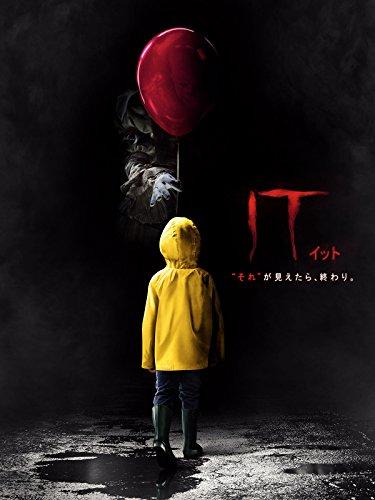 """IT/イット """"それ""""が見えたら、終わり。(字幕版)"""