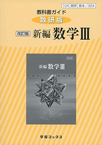 教科書ガイド数研版 改訂版新編数学3―教科書番号104数研 数3/324