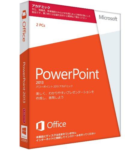 【旧商品/2016年メーカー出荷終了】Microsoft Office PowerPoint 2013 アカデミック [プロダクトキーのみ] [パッケージ] [Windows版](PC2台/1ライセン