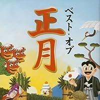 Bst of Shougatsu by Bst of Shougatsu (2004-12-16)