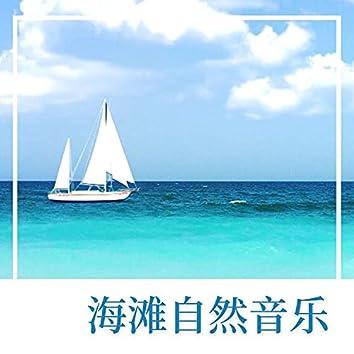 海滩自然音乐 - 美国夏威夷海滩之声, 疗愈海浪拍打声, 海浪声让人放松心情