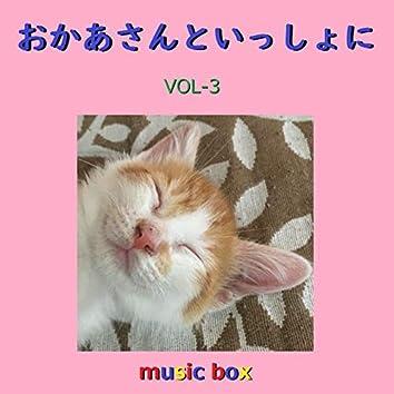 A Musical Box Rendition of Okaasan To Issyoni Vol-3