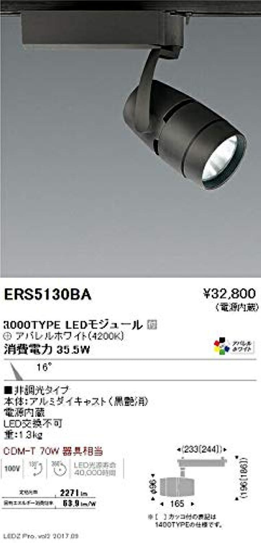 ENDO LEDスポットライト 配線ダクトレール用 CDM-T70W相当 4200K Ra95 狭角 黒 ERS5130BA (ランプ付)