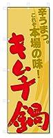 のぼり旗 キムチ鍋(W600×H1800)5-16876