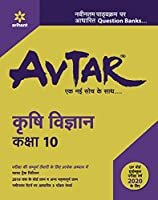 Avtar Krishi Vigyan class 10 (Old Edition)