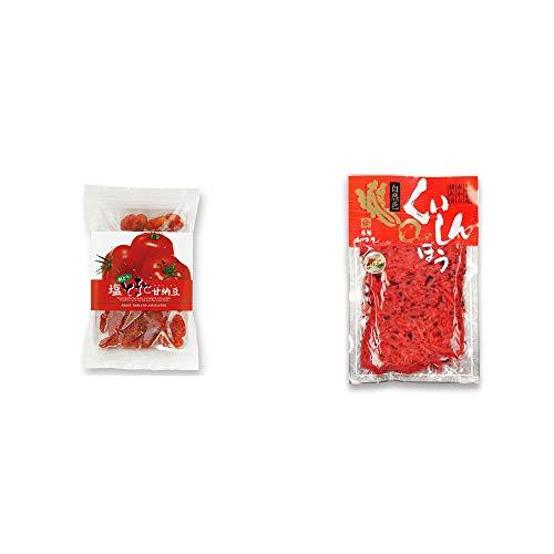 [2点セット] 朝どり 塩とまと甘納豆(150g)・飛騨山味屋 くいしんぼう【小】 (160g)