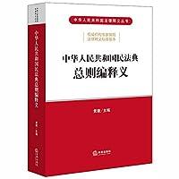 中华人民共和国民法典总则编释义