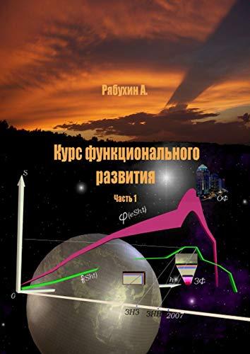 Курс функционального развития: Часть 1 (Russian Edition)