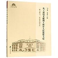 从工部局大楼到上海市人民政府大厦(一幢大楼与一座城市的变迁)/城市更新与人文遗产上海系列