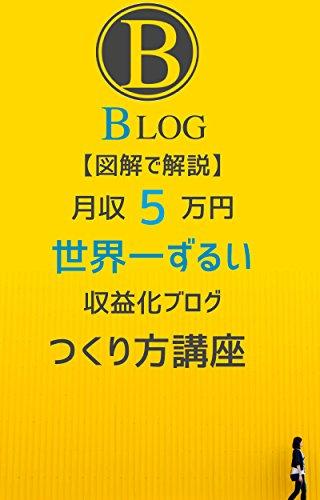 【月収5万円】世界一ずるい 収益化ブログつくり方講座