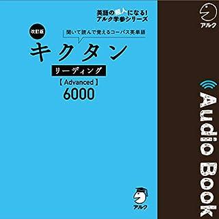 『改訂版 キクタン リーディング【Advanced】6000』のカバーアート