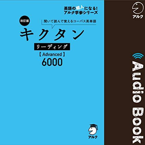 改訂版 キクタン リーディング【Advanced】6000                   著者:                                                                                                                                 アルク                               ナレーター:                                                                                                                                 アルク                      再生時間: 2 時間  21 分     レビューはまだありません。     総合評価 0.0