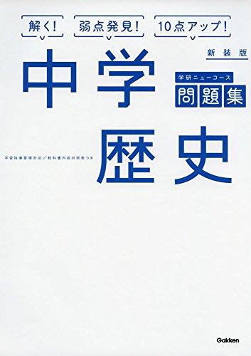 学研『ニューコース問題集 中学歴史』