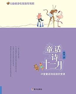儿童阅读专家指导书系:童话诗十二月