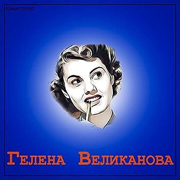 Гелена Великанова (2021 Remastered Version)
