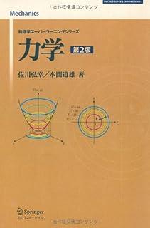力学 第2版 (物理学スーパーラーニングシリーズ)