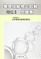 41wh7cgGS4L. SL200  - 電卓技能実務検定